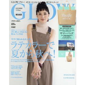 GLOW 9月号増刊 2019年9月号 【GLOW(グロー)増刊】
