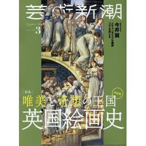 芸術新潮 2021年3月号 bookfan