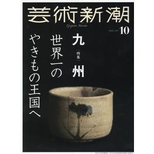 芸術新潮 2019年10月号