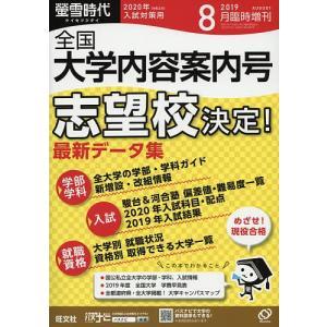 全国 大学内容案内号 2019年8月号 【螢雪時代増刊】|bookfan