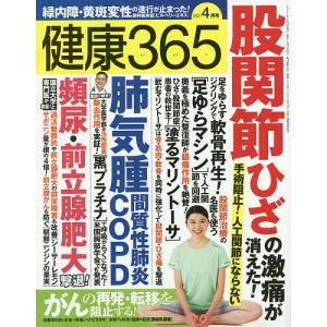 健康365(サンロクゴ) 2021年4月号|bookfan