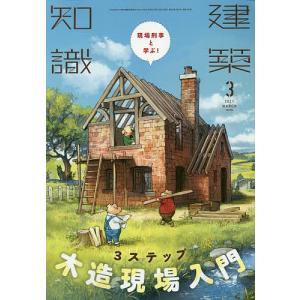 建築知識 2021年3月号 bookfan