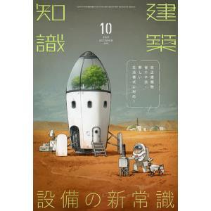 建築知識 2021年10月号|bookfan