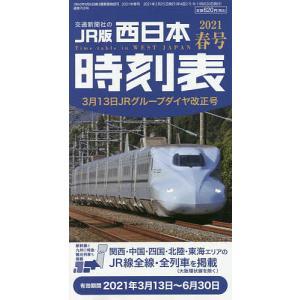 西日本時刻表 2021年3月号|bookfan