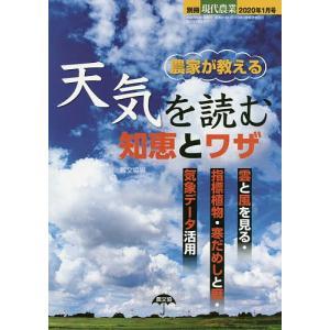 農家が教える「天気を読む」知恵とワザ 2020年1月号 【現代農業増刊】