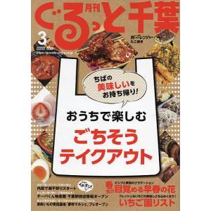 月刊ぐるっと千葉 2021年3月号|bookfan