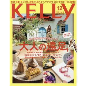 月刊KELLY(ケリー) 2019年12月号