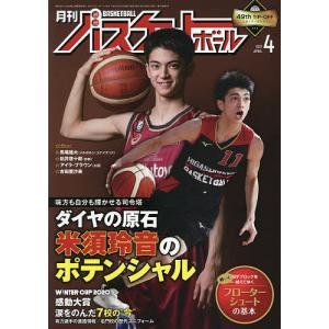 月刊バスケットボール 2021年4月号|bookfan