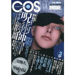 COSPLAY MODE 2021年3月号|bookfan