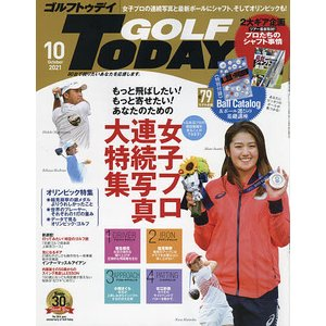GOLF TODAY(ゴルフトゥデイ) 2021年10月号|bookfan