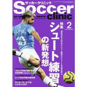 サッカークリニック 2020年2月号 bookfan