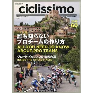 チクリッシモ No.60 2019年8月号 【サイクルスポーツ増刊】 bookfan