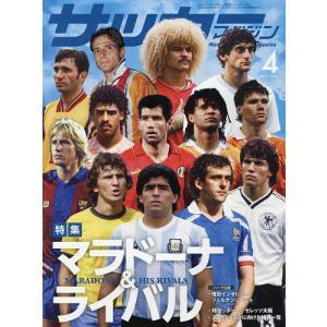 月刊サッカーマガジン 2021年4月号|bookfan