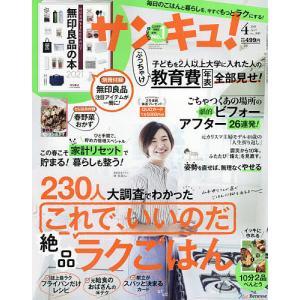 サンキュ! 2021年4月号|bookfan