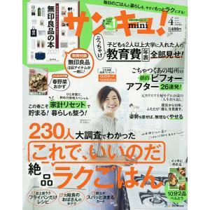 サンキュ!ミニ 2021年4月号 【サンキュ!増刊】|bookfan