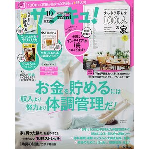 サンキュ!ミニ 2021年10月号 【サンキュ!増刊】|bookfan