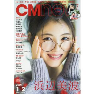 C M N O W 2021年1月号の商品画像|ナビ