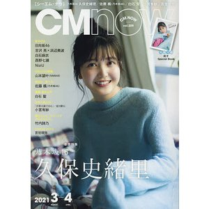 C M N O W 2021年3月号の商品画像|ナビ