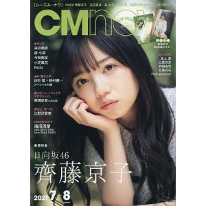 C M N O W 2021年7月号の商品画像|ナビ