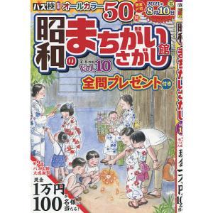 昭和のまちがいさがし館 2021年7月号 bookfan