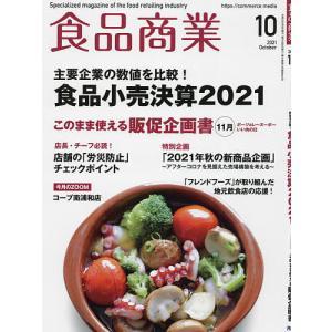 食品商業 2021年10月号|bookfan