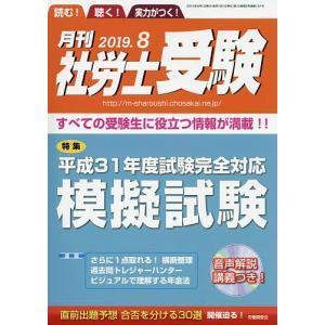 月刊社労士受験 2019年8月号|bookfan