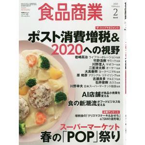 食品商業 2020年2月号