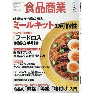 食品商業 2019年8月号