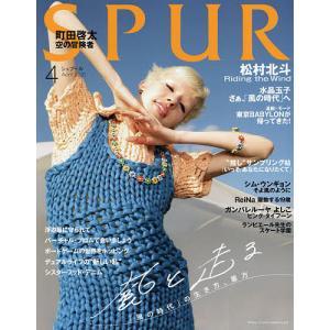 SPUR(シュプール) 2021年4月号|bookfan