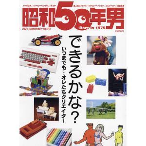 昭和50年男 2021年9月号|bookfan