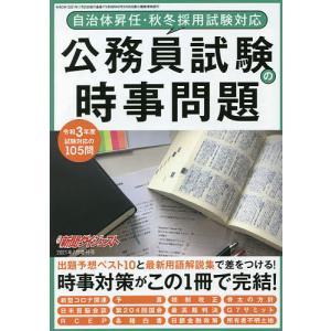 公務員試験の時事問題 2021年7月号 【新聞ダイジェスト増刊】