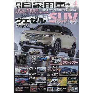 月刊自家用車 2021年4月号|bookfan