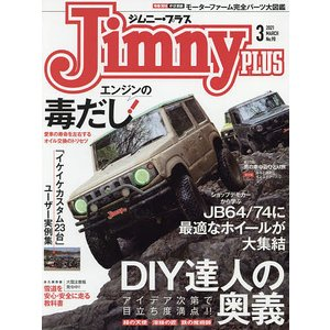 Jimny plus(ジムニープラス) 2021年3月号|bookfan