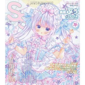 SS(スモールエス) 2021年9月号|bookfan