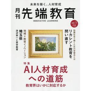 先端教育 2019年11月号 【事業構想別冊】