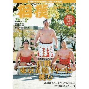 相撲 2020年1月号 bookfan