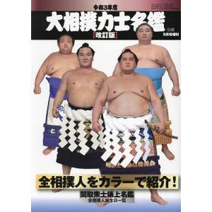 令和3年度大相撲力士名鑑(改訂版) 2021年9月号 【相撲増刊】|bookfan
