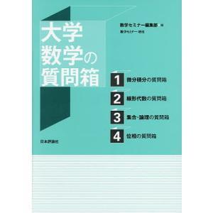 出版社:日本評論社 発行年月日:2019年06月03日 雑誌版型:B5
