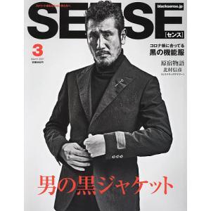 SENSE(センス) 2021年3月号|bookfan