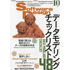ソフトウエアデザイン 2021年10月号|bookfan