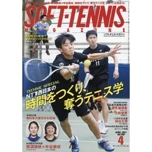 ソフトテニスマガジン 2021年4月号|bookfan