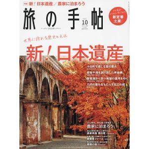 旅の手帖 2021年10月号|bookfan