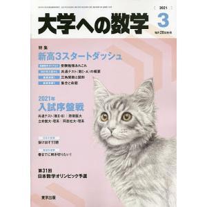 大学への数学 2021年3月号|bookfan