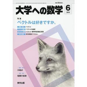 出版社:東京出版 発行年月日:2019年05月20日 雑誌版型:B5
