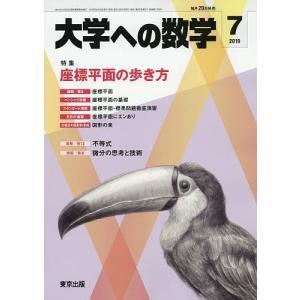 大学への数学 2019年7月号|bookfan