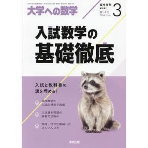入試数学の基礎徹底 2021年3月号 【大学への数学増刊】|bookfan