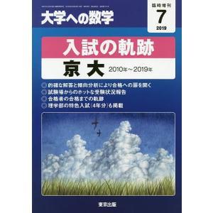 入試の軌跡/京大 2019年7月号 【大学への数学増刊】|bookfan