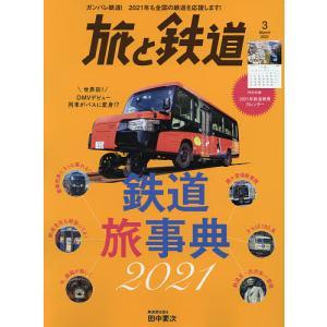 旅と鉄道 2021年3月号|bookfan