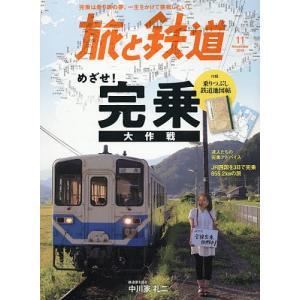 旅と鉄道 2019年11月号