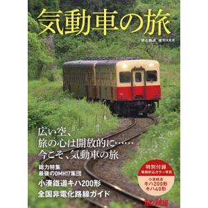 気動車の旅 2021年9月号 【旅と鉄道増刊】|bookfan